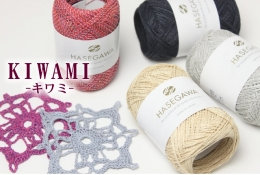 KIWAMI / PAPER COTTON SILK YARN / 25gram